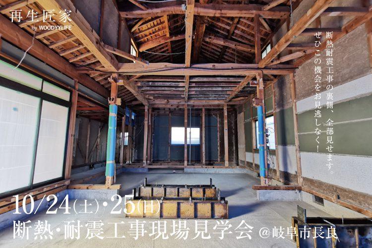 【24日25日開催】リノベーション 断熱・耐震工事現場見学会