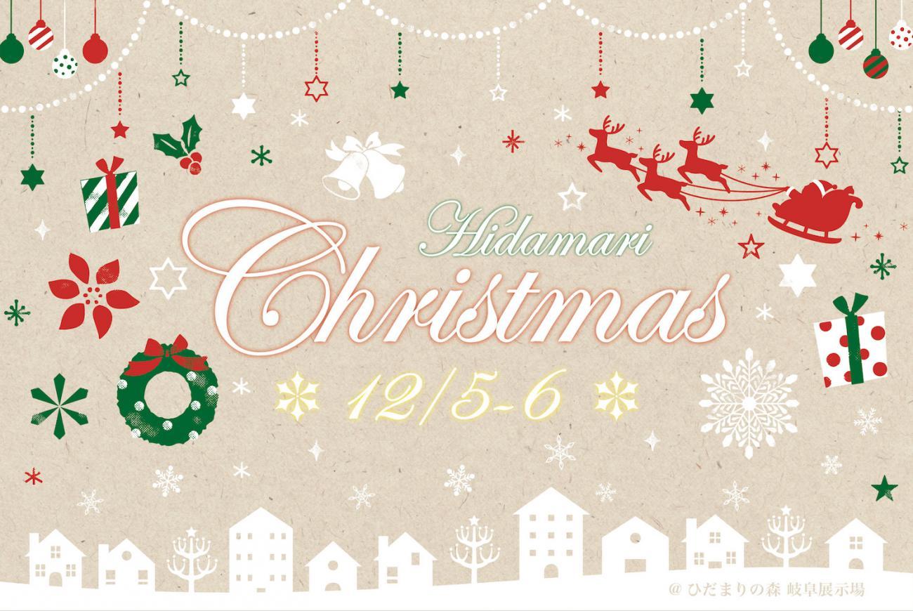 ※終了※Hidamari Christmas