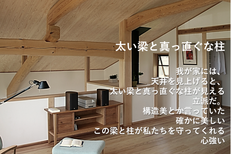 『住宅屋としての使命』