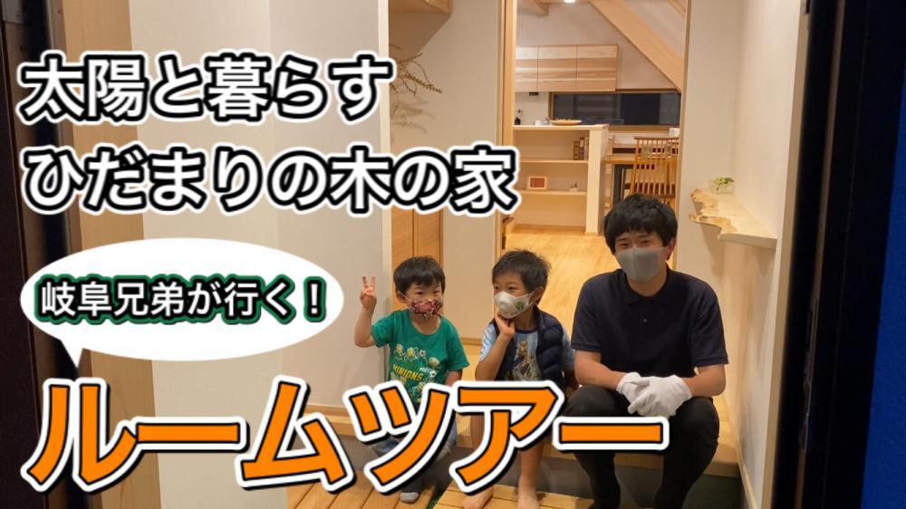 【ルームツアー】子供たちも大喜び!総2階建て、自然と暮らす木の家
