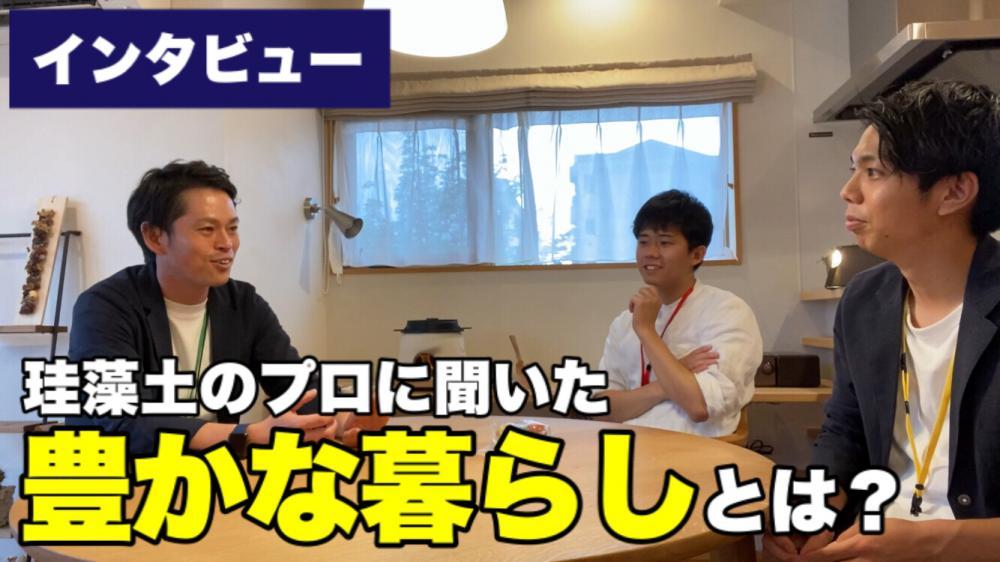 【突撃!】珪藻土の達人に家づくりについてインタビューしてみた!