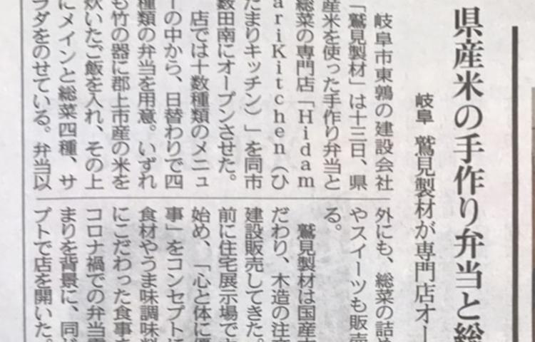 【メディア情報】中日新聞にHidamariKitchenが掲載されました