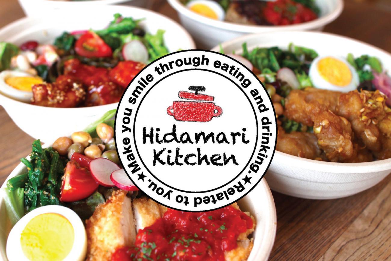 【4月13日OPEN】お弁当とお惣菜のお店HidamariKitchen