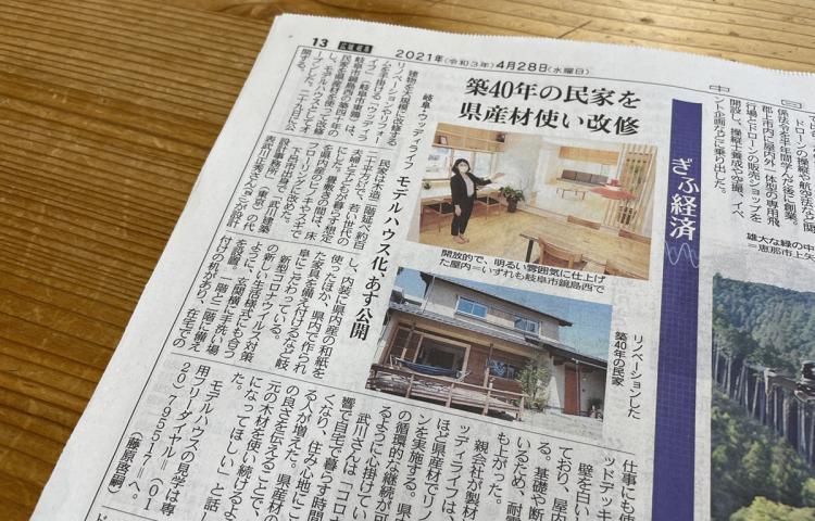 【メディア情報】中日新聞に鏡島リノベーションモデルハウスが掲載されました