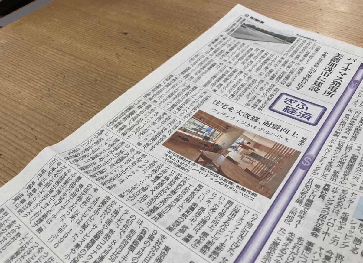 岐阜新聞に鏡島リノベーションモデルハウスが掲載されました