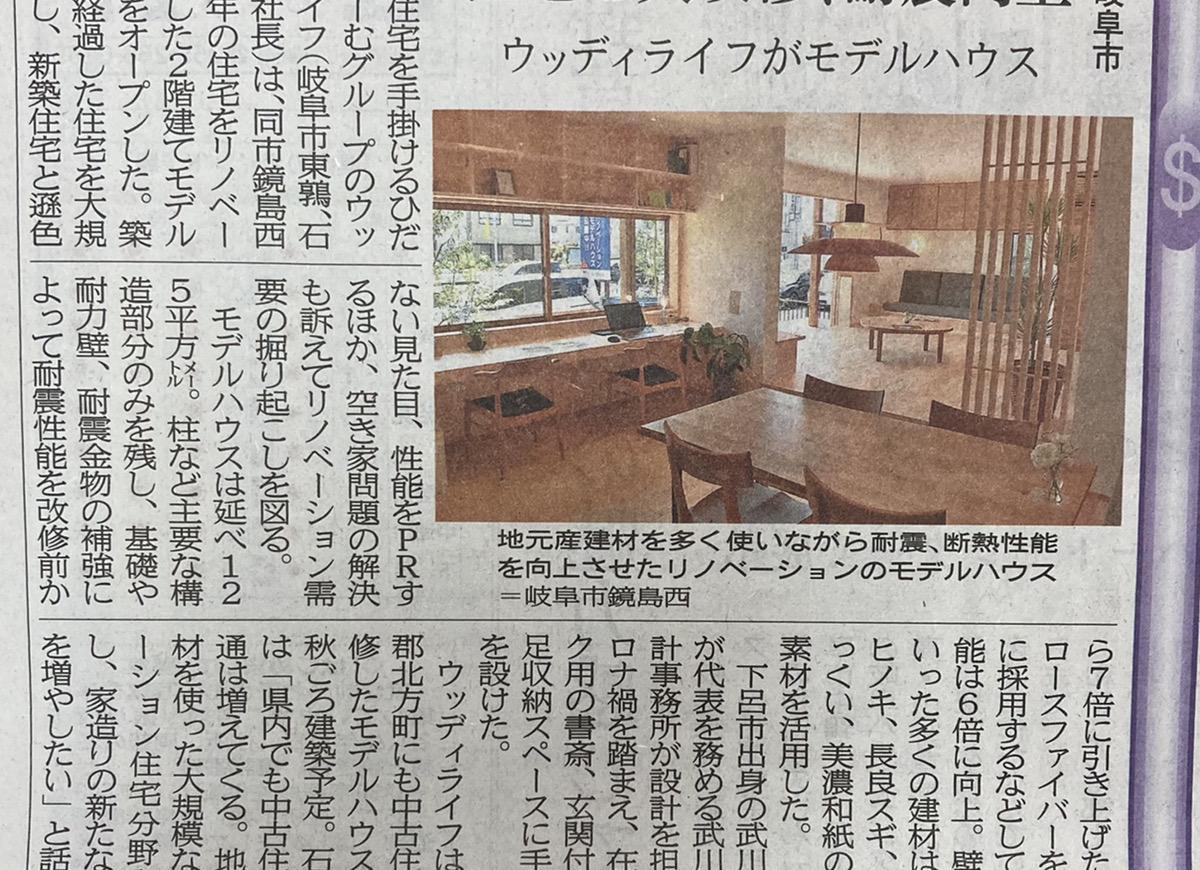 【メディア情報】岐阜新聞に鏡島リノベーションモデルハウスが掲載されました