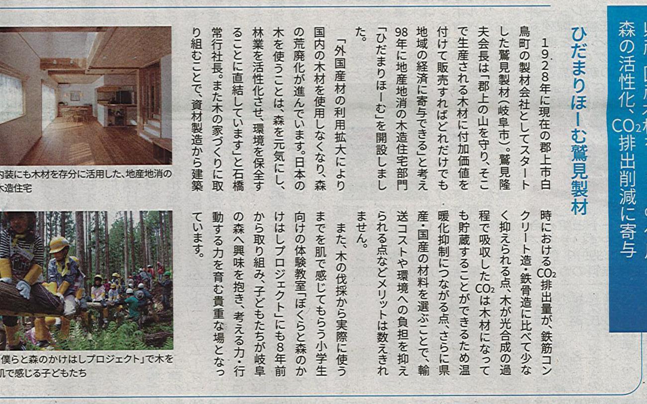 【メディア情報】岐阜新聞「環境の日」特集に掲載されました