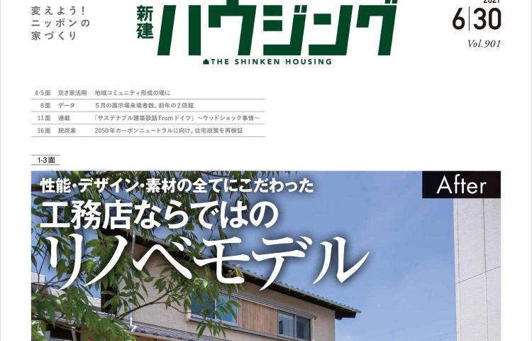 【メディア情報】鏡島リノベーションモデルハウスが業界紙『新建ハウジング』に掲載されました