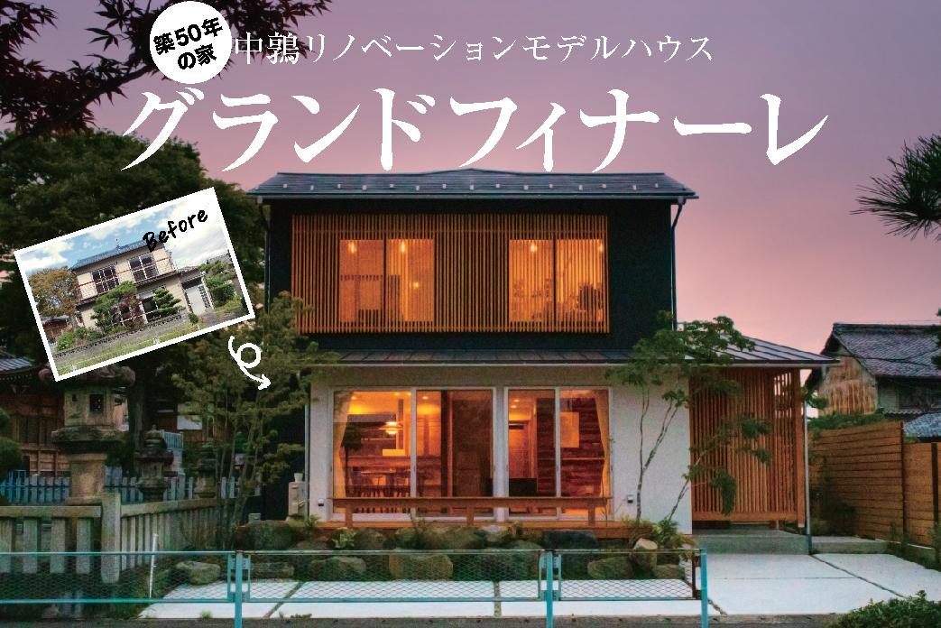 【8月22日公開終了】岐阜市中鶉リノベーションモデルハウス