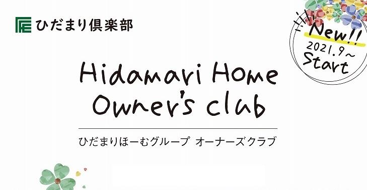 オーナー様専用サイト「ひだまり倶楽部」オープン!