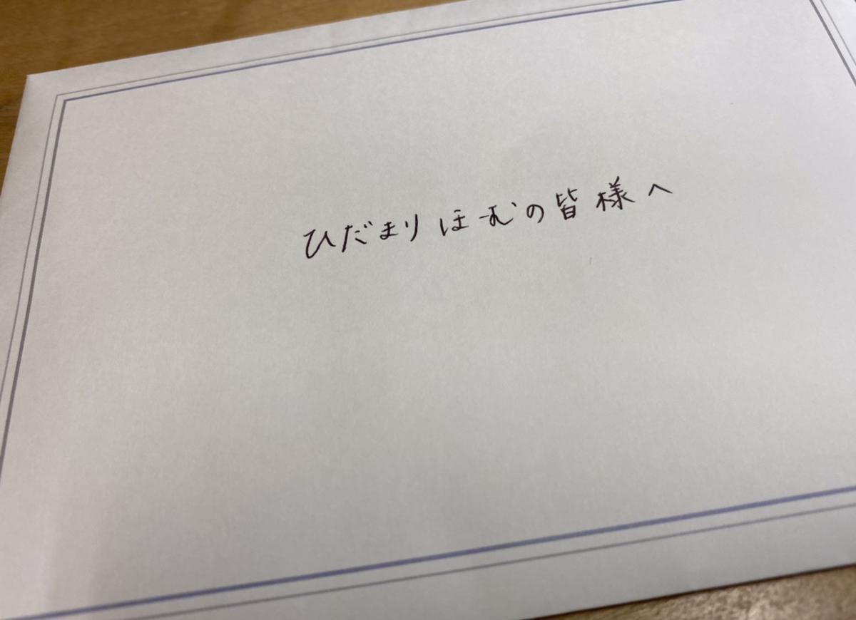 有難い手紙