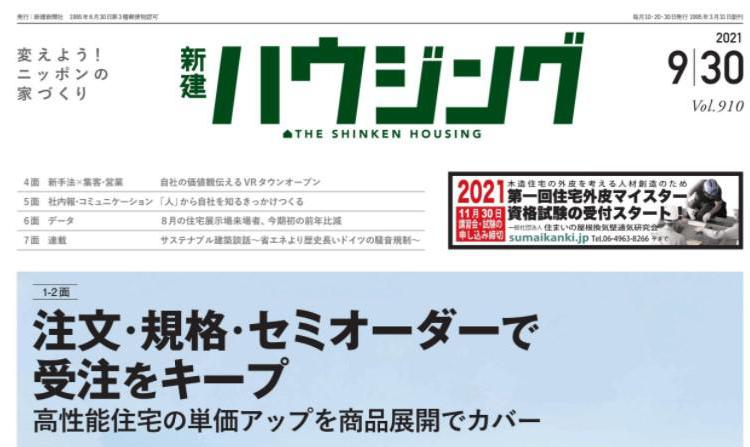 【メディア掲載情報】HidamariTownが業界紙『新建ハウジング』に掲載されました